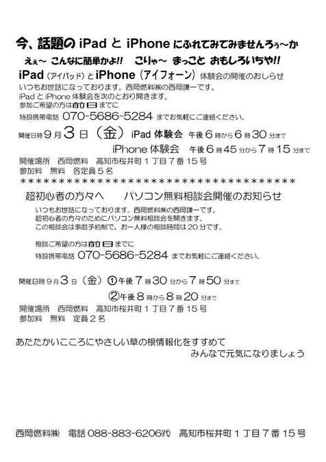 20100303ipadiphone
