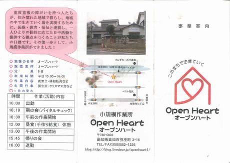 Open_hear_3