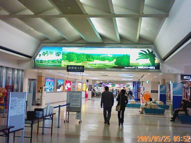 龍馬空港へついた